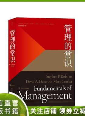 【正版书籍】管理的常识 美 斯蒂芬 P 罗宾斯 戴维 A. 德森佐 玛丽 库尔特 著 管理学理论 书籍