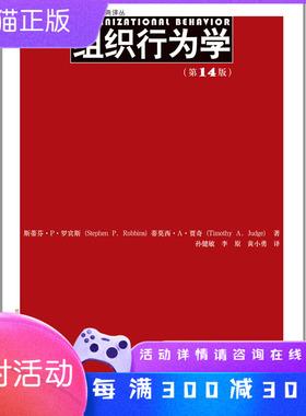 保证正版 工商管理经典译丛:组织行为学(4版) 斯蒂芬•P•罗宾斯 (Stephen P.Robbins) 中国人民大学出版社
