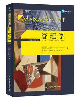 管理学(13版)(工商管理经典译丛)  中国人民大学出版社 斯蒂芬P罗宾斯新华书店正版图书
