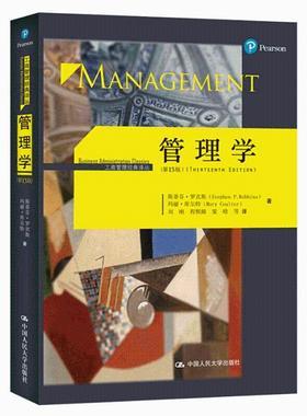 管理学 中国人民大学出版社 斯蒂芬·罗宾斯(Stephen P.Robbins) 等 著;刘刚 等 译 著作 管理理论 3版