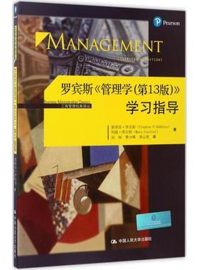 罗宾斯《管理学(第13版)》学习指导 中国人民大学出版社 斯蒂芬·罗宾斯(Stephen P.Robbins) 等 著;刘刚 等 译 管理理论
