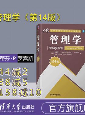 【官方正版】管理学(第14版) 斯蒂芬·P. 罗宾斯 清华大学出版社 管理学 英文版 工商管理