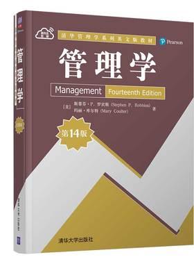 管理学 第14版第十四版  斯蒂芬·P. 罗宾斯 清华大学出版社 管理学 英文版 工商管理