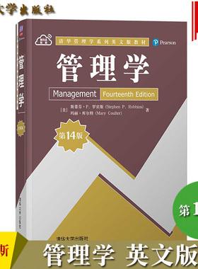 管理学 第14版 英文版 斯蒂芬罗宾斯 清华大学出版社 Management 14ed/Stephen P.Robbins 欧美商学院指定管理学教材 MBA 考研用书