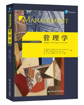 管理学-(第13版) 斯蒂芬P罗宾斯 9787300234601 中国人民大学出版