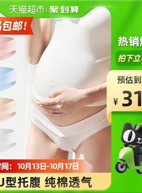 十月结晶孕妇内裤底裤内衣裤纯棉初期孕中期孕晚期低腰U型内裤4条