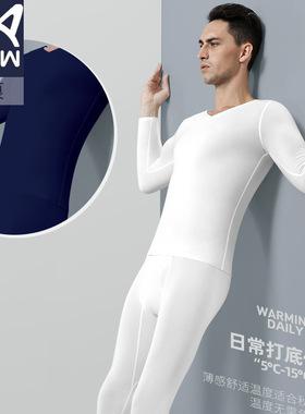 猫人无痕秋衣秋裤男套装莫代尔男士秋衣裤白色超薄款发热保暖内衣