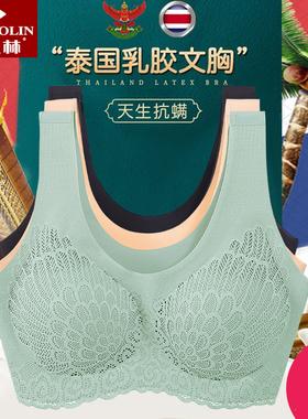 俞兆林泰国乳胶内衣女无钢圈无痕美背文胸小胸聚拢背心式胸罩大码