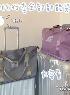 拉杆箱伴侣 日系原宿运动健身包行李包ins大容量短途旅行包背包女
