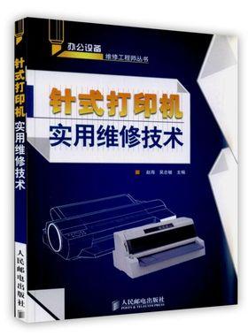 针式打印机实用维修技术 办公设备工程师丛书  正版人民邮电出版社 打印机维修