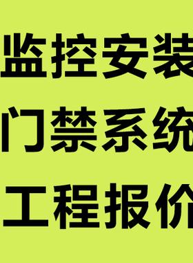 上海监控上门安装服务 摄像头布线 监控设备套装系统办公室 安防