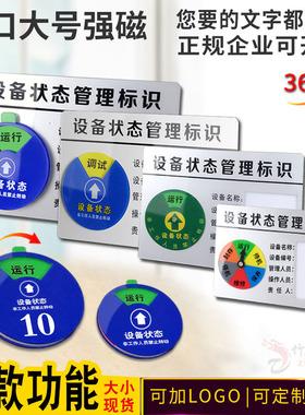 设备状态标识牌管理卡仪器旋转运行提示牌磁吸机器维修故障停用多功能插卡指示亚克力贴标示牌办公玻璃定制做