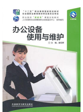 办公设备使用与维护