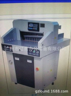 广州办公设备厂家德机DJ-490YP液压切纸机 高保密液压切纸机