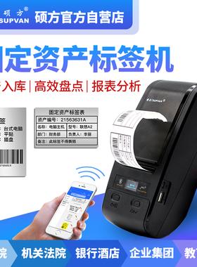 硕方MP50固定资产标签打印机哑银标识卡酒店铭牌办公设备管理系统