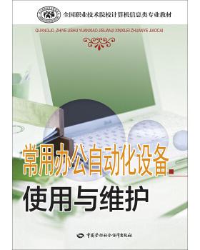 正版包邮 书籍常用办公自动化设备使用与维护人社部教材办大教材教辅 中职教材中国社会劳动保障出版社9787516725979