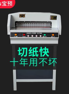 宝预(BYON)G4505V+电动切纸机高速全自动书本裁切机大型书本标书修边切纸刀切纸器工业印刷厂图文办公设备