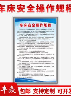 车床安全操作规程安全生产管理制度牌消防安全管理制度牌特种设备操作规程安全标识牌工厂车间办公室制度上墙
