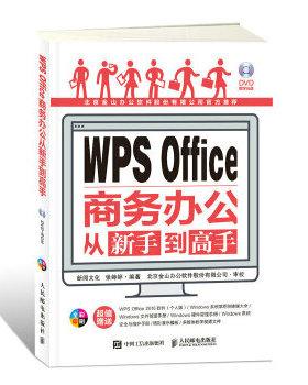 正版书籍  WPS Office商务办公从新手到高手新阅文化 张婷婷计算机 网络 硬件外部设备维修人民邮电出版社9787115477194