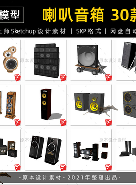 SU模型喇叭音箱音响舞台设备设施办公电脑配件sketchup草图大师