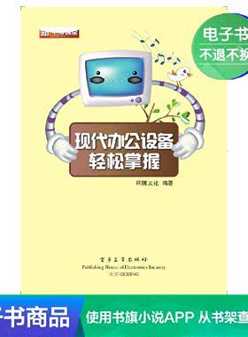 【电子书】现代办公设备轻松掌握