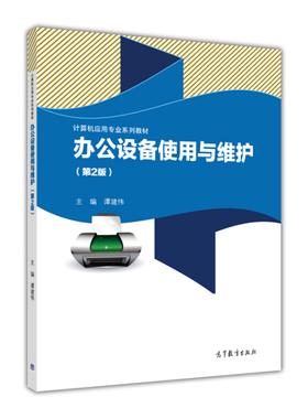 办公设备使用与维护(第2版)9787040397741高教社