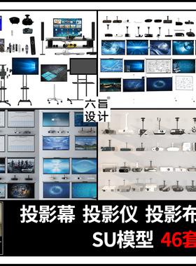 草图大师现代办公会议室多媒体教室投影仪投影布电视屏设备SU模型
