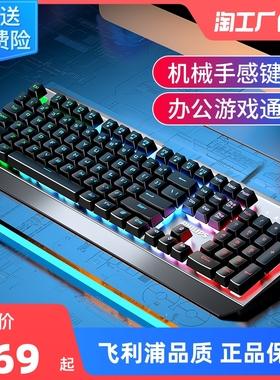 飞利浦有线机械手感电竞游戏键盘台式电脑笔记本办公USB外接设备