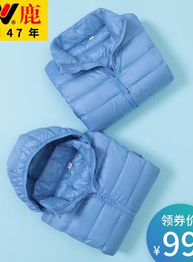 雅鹿儿童轻薄羽绒服短款男童女童中大童宝宝婴儿童装小童冬装外套