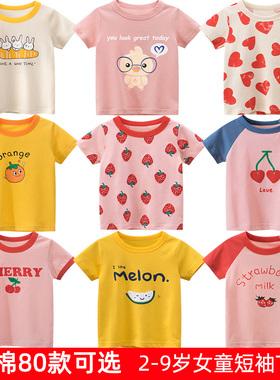 女童短袖t恤2021夏装新款夏季童装婴儿宝宝纯棉卡通儿童女孩上衣