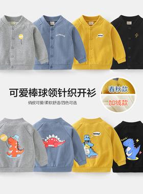 男童棒球服开衫外套秋季秋装春秋款童装儿童1岁3宝宝小童加绒秋冬
