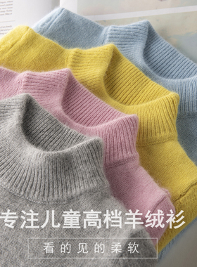 秋季冬儿童羊绒衫高领女童装男童毛衣套头宝宝小孩羊毛衫加厚定做