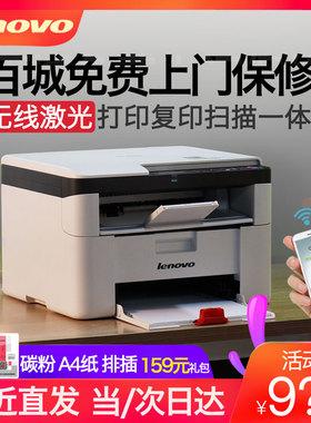 联想M7206W无线激光打印机复印一体机扫描家用小型办公商用黑白打字复印件手机无线WiFi三合一A4多功能复印机