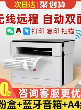联想M101DW自动双面黑白激光打印机复印机一体机办公室商务小型A4复印机扫描商用手机无线wifi远程102w国货