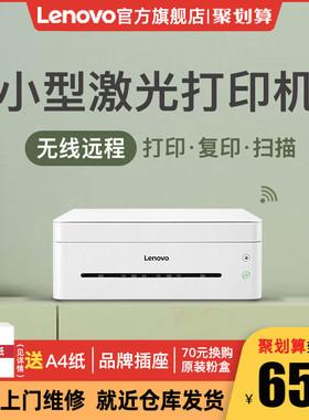 联想小新激光打印机家用小型M7208Wpro复印一体机M7268无线wifi远程手机A4办公室商用学生扫描三合一LJ2268W
