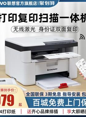 联想M7206W M102W无线激光打印机复印一体机扫描家用小型办公商用黑白打字复印件手机WiFi三合一A4多功能学生