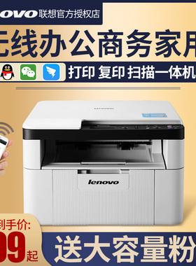 联想M7206w激光打印机复印一体机家用小型办公商用多功能扫描黑白打字无线手机三合一A4学生作业小新M7268W