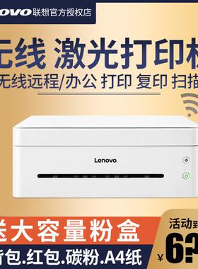 联想小新激光打印机家用小型M7268W打印复印一体机M7208W黑白无线远程手机A4办公室商用学生扫描多功能三合一