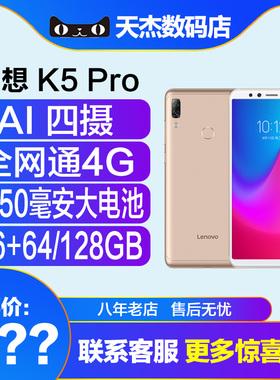 Lenovo/联想 K5 pro 6英寸全面屏骁龙八核前后四摄双卡双待全网通移动联通电信4G长待机联想官方旗舰店手机