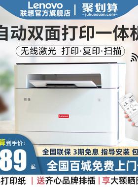 联想M101DW无线自动双面黑白激光打印机复印扫描一体机A4小型家用办公多功能学生手机wifi作业打印M102W