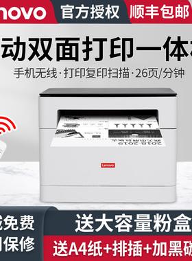 联想M7288W黑白激光打印机复印扫描一体机M101dw商务学生家用小型多功能手机无线网络电脑办公m7206w升级