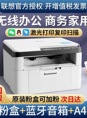 联想M7206W无线激光打印机复印一体机办公室商用黑白家用A4扫描自动双面打印手机wifi输稿器7216远程异地打印
