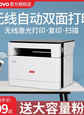联想M101DW黑白激光打印机复印一体机扫描家用商用办公小型作业学生手机无线网络多功能自动双面M7206w m102W