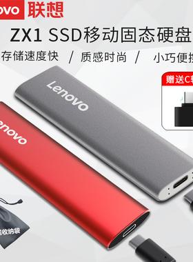 联想原装ZX1移动固态硬盘高速USB3.1超薄金属Type-c手机笔记本电脑通用外置外接游戏移动硬移动盘1t大容量SSD