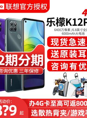 【现货当天发】Lenovo/联想乐檬K12Pro手机新品联想乐檬手机官方旗舰正品5G手机店全网通老人机