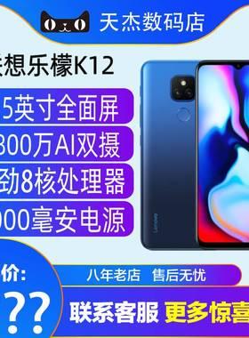 联想乐檬K12 6.5英寸超大屏 4800万AI双摄 5000mAh大电池超续航4G智能游戏拍照老年人商务男女官方旗舰店手机