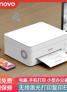 联想激光打印机家用小型复印机扫描一体机办公迷你便携式连手机无线远程打印学生家庭作业黑白A4纸小新M7288W