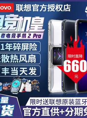 现货 Lenovo/联想 拯救者电竞手机2Pro骁龙888官方旗舰5G游戏手机