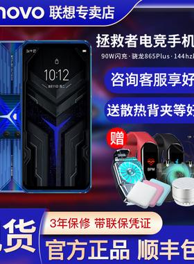 顺丰包邮+现货速发】Lenovo/联想拯救者电竞手机Pro 5G 骁龙865plus 90W闪充144Hz电竞屏5G官方旗舰游戏手机2