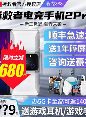 现货速发 送原装耳机】Lenovo联想拯救者电竞手机2Pro5G骁龙888官方旗舰游戏手机黑鲨4Pro红魔6Pro拯救者2Pro